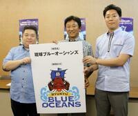 沖縄初のプロ野球チーム設立