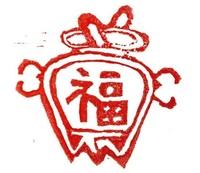 大愚のはんこ作ろう 福井市郷土歴博 27日消しゴム講座