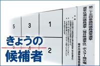 参院選福井3候補の日程7月9日
