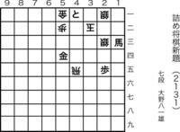 【詰め将棋】10月3日