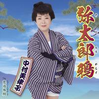 <再ブレーク盤> 中村美律子『弥太郎鴉』 真骨頂の男歌を久しぶりに堪能した