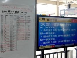 大雪の影響による列車の運転取り止めを伝える掲示板=5日、JR武生駅