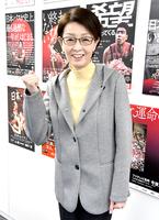日本バスケットボール協会の三屋裕子会長