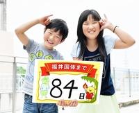 福井国体まであと84日