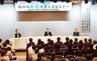 「地域の小ネタ発掘を」 未来セミナー、東大教授が提言 福井