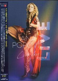 「DVD=3」アナ・ポポヴィッチ『リヴ・フォー・ライヴ』超絶技巧で奏でる、美しくも熱いブルーズに酔いしれる