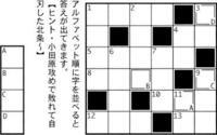 【歴史クロスワード】5月23日付