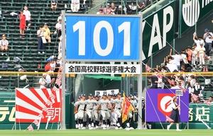 第101回全国高校野球選手権大会の開会式で堂々と行進する福井県代表の敦賀気比ナイン=甲子園