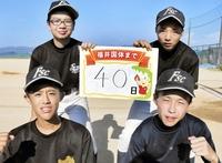 福井国体まであと40日