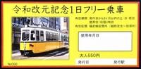 令和初日に記念電車 福鉄 「レトラム」運行 アテンダント 観光案内