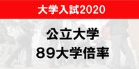公立大学89大学の倍率一覧2020