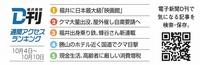 D刊週間ランキング【10月4日~10日】