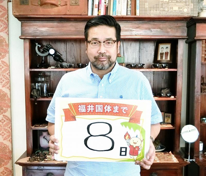 福井国体まであと8日