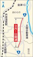 国道8号福井バイパス全線開通へ