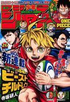 『週刊少年ジャンプ』26号の表紙 (C)週刊少年ジャンプ2019年26号/集英社