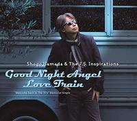 <大ヒット盤> Shogo Hamada & The J.S.Inspirations『Good Night Angel/Love Train』 70年代のセルフカバー。初出より断然良い