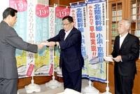 新幹線積金完売同盟会に40万円 小浜信金など寄付