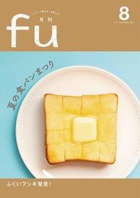 月刊fu2020年8月号