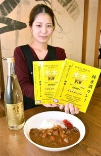 「梵」カレーいかが 加藤吉平商店(鯖江) 純米大吟醸入り、コク豊か