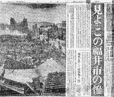 福井地震の被害を報じる1948年7月1日付の福井新聞紙面