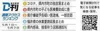 D刊週間ランキング【5月1日~7日】