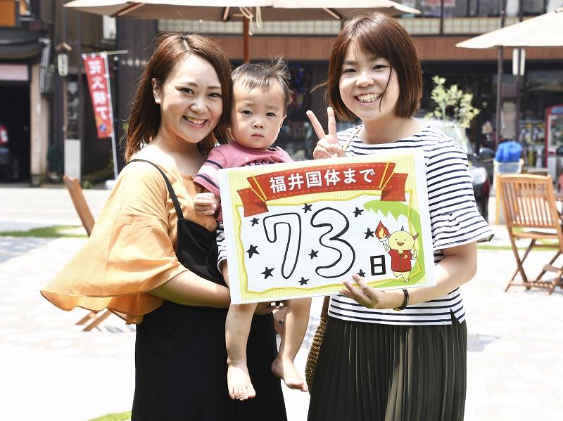 福井国体まであと73日
