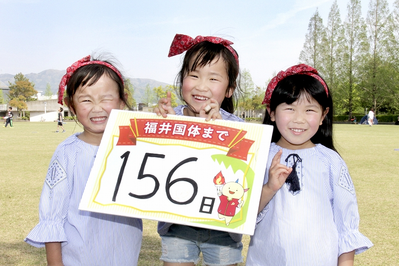 福井国体まであと156日