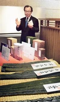 平成元年収穫の昆布で令和元年祝う