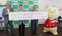 2024年春のフルマラソン大会名称決定 「ふくい桜マラソン」に 福井県で開催、JR福井駅西口付近発着点