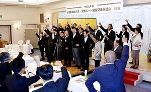 北陸新幹線の早期全線開業に向け、ガンバロー三唱する出席者=6月22日、福井県小浜市のホテル
