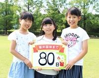 福井国体まであと80日
