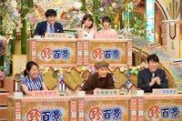 乃木坂46与田が初登場 『ナニコレ珍百景』離島・田舎スペシャル