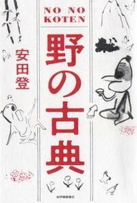 『野の古典』安田登著 教科書が伝えない魅力