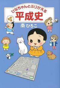 『ひなちゃんとふりかえる平成史』南ひろこ著 限りなく風刺に近いファンタジー
