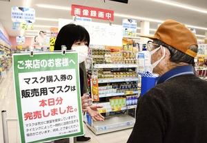 マスクが完売したことを来店者に伝える福井県職員(左)=4月25日、福井県福井市のゲンキー志比口店