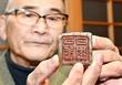 伝承のカッパ銅印、何て書いてある?