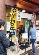 苦境の外食 回復期待 県内 「GoTo」食事券…