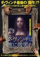ミステリー小説みたいなノンフィクション映画『ダ・ヴィンチは誰に微笑む』11月26日、日本公開決定 (C)2021 Zadig Productions (C) Zadig Productions - FTV