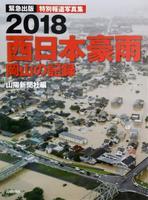 山陽新聞社が出版した特別報道写真集「2018 西日本豪雨 岡山の記録」
