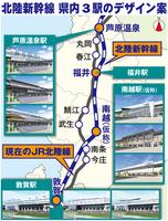 北陸新幹線・福井県内3駅のデザイン案