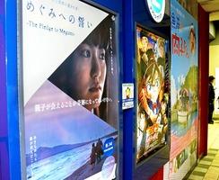 5月14日から上映される「めぐみへの誓い」のポスター=福井県福井市のテアトルサンク