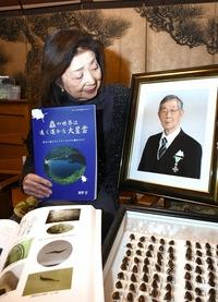 亡き夫の水生昆虫手記、妻が出版