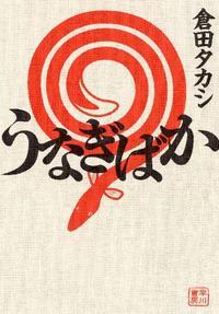 『うなぎばか』倉田タカシ著 うなぎがついに絶滅する日