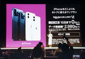 iPhone発売について開かれた楽天モバイルの発表会=22日
