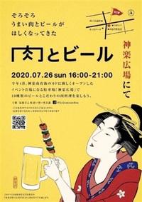 肉とビール満喫を 敦賀・神楽広場で26日 地元商店主らが初開催