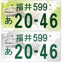 ご当地ナンバー、福井県は恐竜
