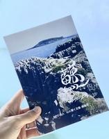 NPO法人「心に響く文集・編集局」が発刊した写真集「蘇」