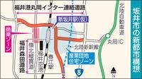 並行在来線に「新坂井駅」設置を