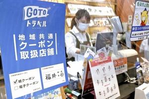 クーポンを利用できる店舗に掲示されたステッカー=9月30日、福井県福井市のハピリン内のかゞみや