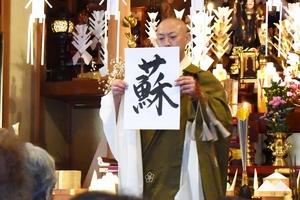 今年の漢字を「蘇」として説明する坂井是真住職=1月12日、福井県越前市武生柳町の日蓮宗妙智寺